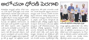 MCMF Sakshi Coverage - 18th October 2014