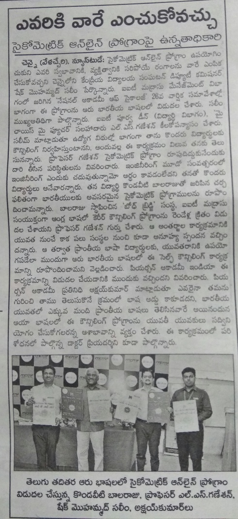 MCMF Indian Language Launch - Eenadu - 31st De c 2016.jpg