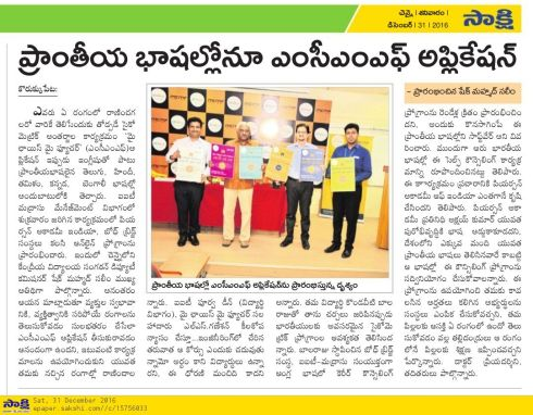 mcmf-indian-language-launch-sakshi-31st-dec-2016